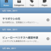 WordPressのスマートフォン対応プラグイン4種を比較