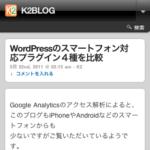WordPressのプラグイン「WPtouch」の設定