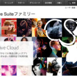 Adobe Creative Suite 6 を購入しようかどうか悩む