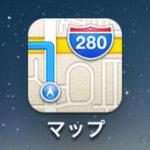 iOS6標準マップの代わりとしておすすめの地図アプリ