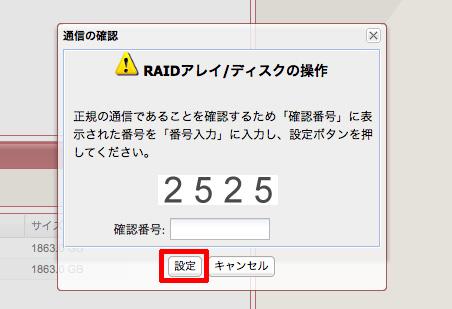 RAID再構築4