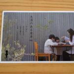 カルティベイト【松阪】の企画展におじゃましました