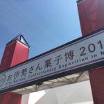 お伊勢さん菓子博2017に行ってきました。