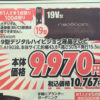 安っすい液晶テレビを衝動買い!!